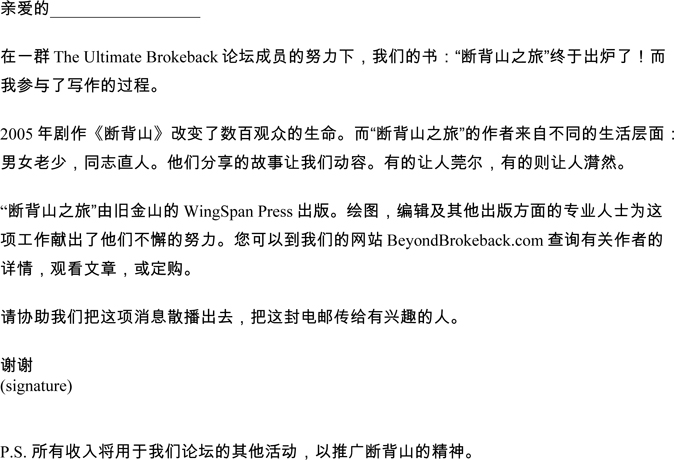 Chinese Official Letter Format. Letters In Manadarin  the following are hi res images they may take awhile to download Beyond Brokeback Marketing Materials